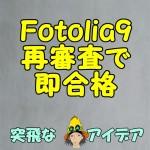 Fotolia9再審査で即合格|Adobeフォトリア承諾書の効果