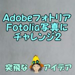 AdobeフォトリアでFotoliaで写真2多摩川の景色